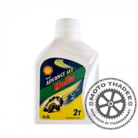 Shell Advance SX2 Molla 2T 0.5L
